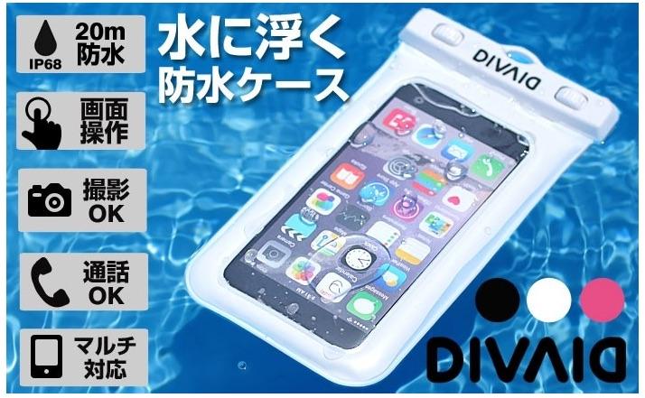 雨の日の釣りに!スマホ用防水ケースは『DIVAID フローティング防水ケース』がオススメ!