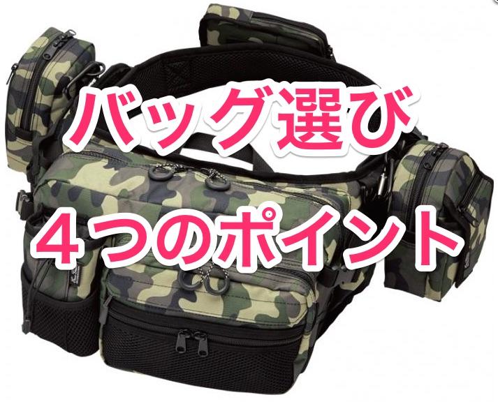 釣り用のバッグを選ぶ『4つのポイント』とオススメのオカッパリ用バッグ
