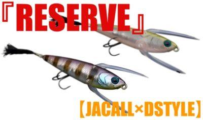 【JACALL×DSTYLE】小魚系トップウォーター『RESERVE』が登場!