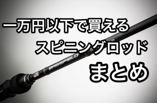 【バス釣り】一万円以下で買えるスピンニングロッドまとめ