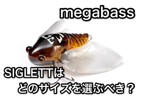 メガバスのセミ『SIGLETT(シグレ)』はどのサイズを選ぶべき?数を求めるならタイニーシグレ一択!