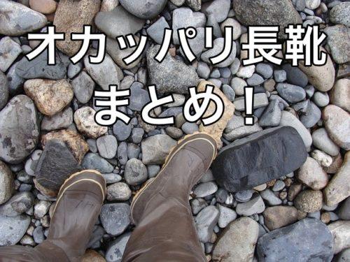 バス釣りのオカッパリで使える!オススメな長靴を集めてみた!