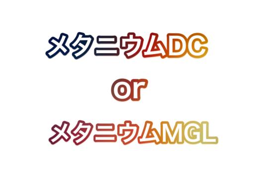 15メタニウムDCとメタニウムMGLはどちらを買うべき?メタニウムDCを選んだ理由を書いてく!