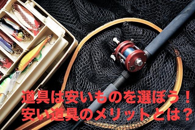 バス釣り初心者は安い道具から始めた方がいい!安価な道具を買うメリットを書いてく!
