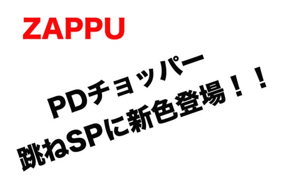PDチョッパー跳ねSPに4つの新色が追加!PDチョッパーライフがより豊かに!