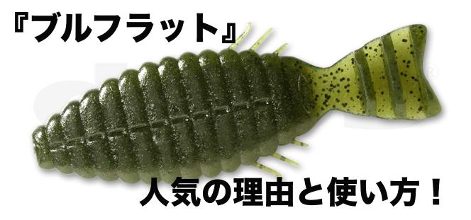 【デプス】ブルフラットは何故釣れる?人気の理由と使い方!