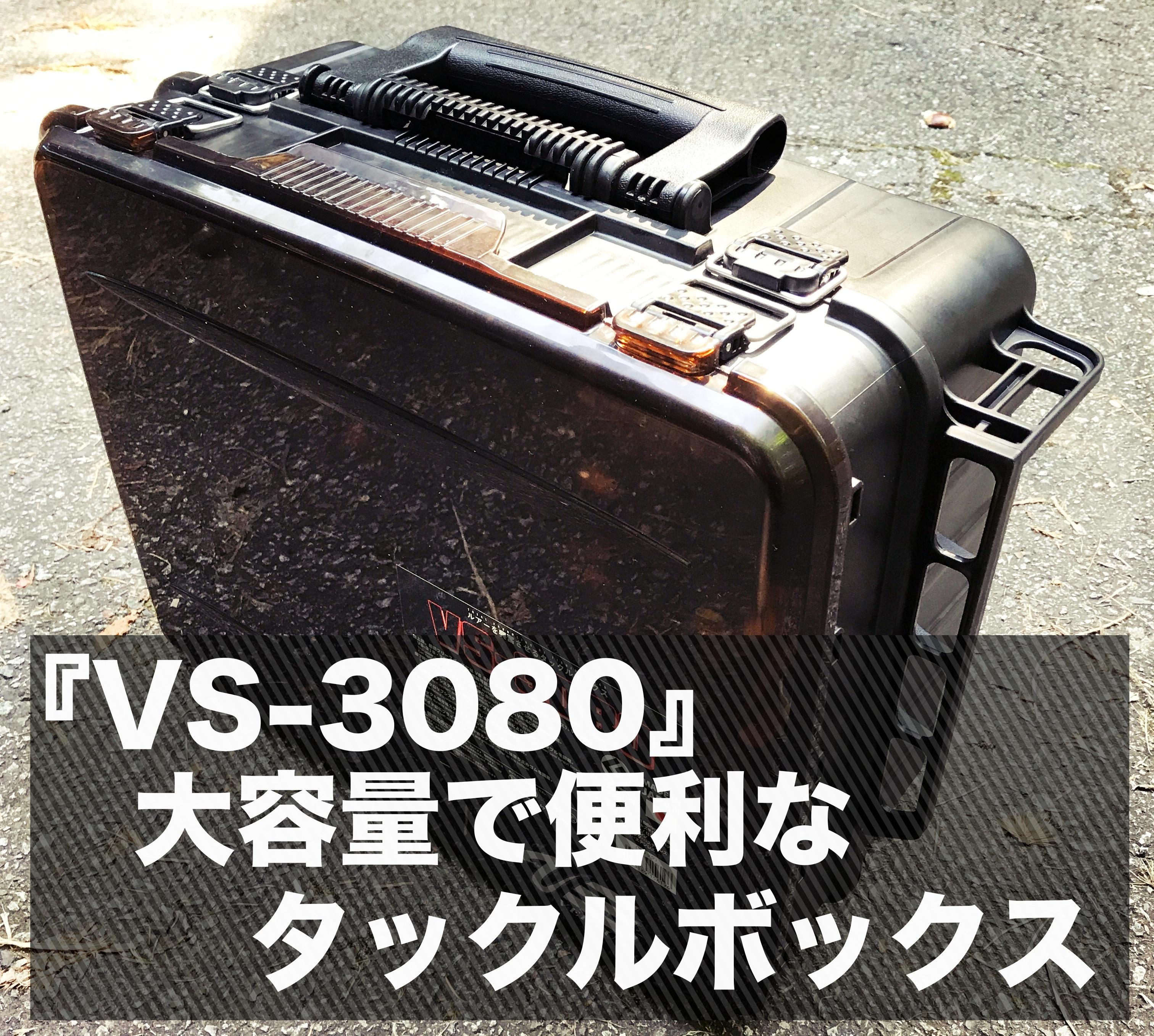大容量すぎて困惑?!メイホーのタックルボックス『VS-3080』買ってみた!