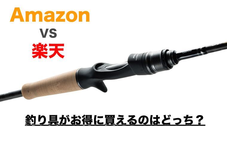 釣り具のネット通販はAmazonと楽天どちらで買うのがベストなのか?最良の買い物をしようじゃないか!