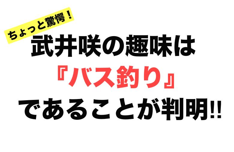 【新事実⁈】武井咲はバス釣りが趣味であることが発覚!自己記録は64㎝?!