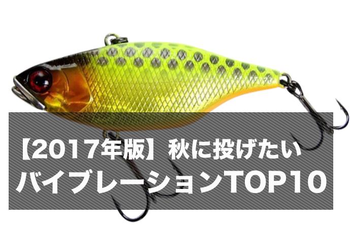 【2017年版】秋に巻きたいバイブレーションランキングTOP10!