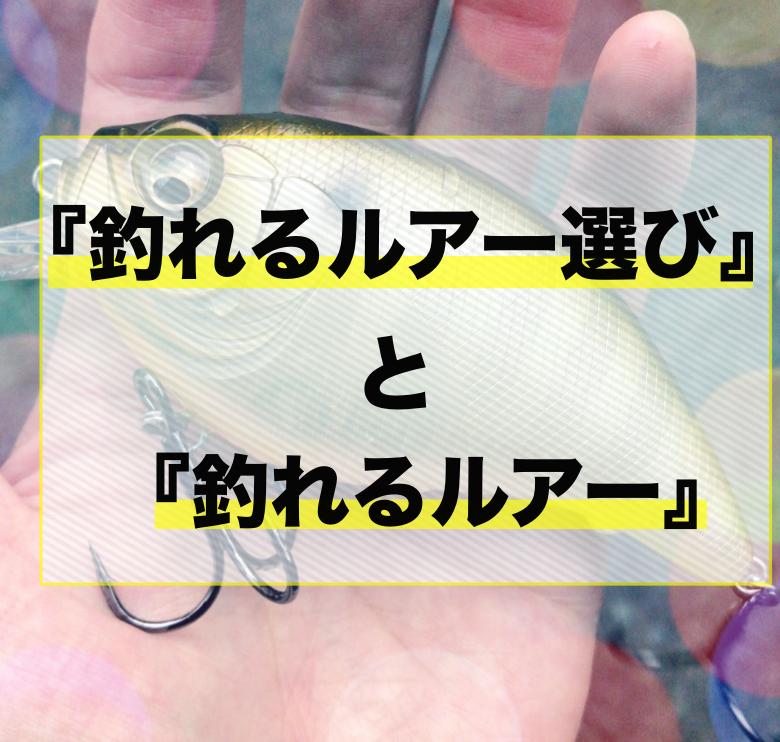 『釣れるルアー選び』と『釣れるルアー』にするまでの道のりを解説!
