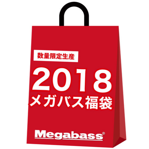 【2018】megabassの福袋の在庫消滅間近か!?まだ注文していない人はキノコダッシュで注文しよう!