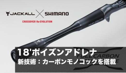 【SHIMANO】ポイズンアドレナが進化して新登場!フルカーボンモノコック搭載で感度が大幅にUP!!