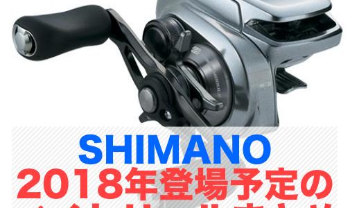 【SHIMANO】2018年に登場予定のバス用ベイトリールをまとめてみた!今年リールを買う人は要チェック!