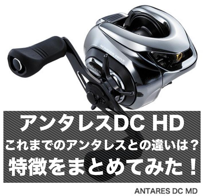 アンタレスDC /(左/) シマノ MD XG LEFT