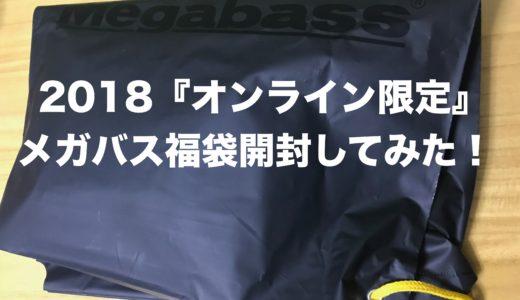 【2018】メガバスの『オンライン限定福袋』が届いたので開封する!!
