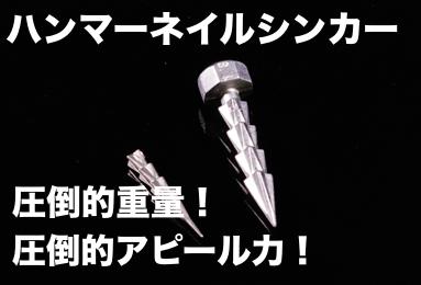 【ジャッカル】ハンマーネイルは重いだけじゃない!アピール力も強いヘビーウエイトシンカーだ!!