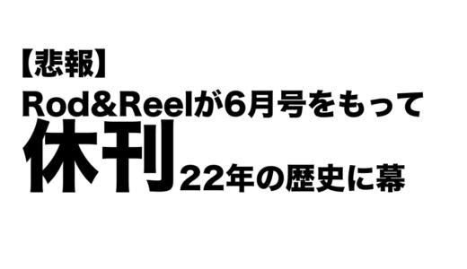【超絶悲報】ロッドアンドリールが休刊に!22年の歴史に幕