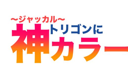 【歓喜】トリゴンにジャッカル柴田プロのオリジナル神カラーが発売決定!