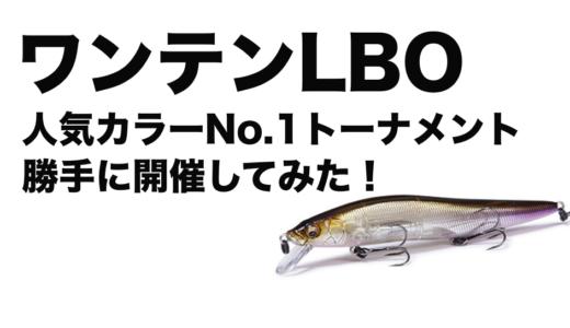 ワンテンLBOの人気カラーNo.1を決めるトーナメントを勝手に開催!驚愕の結果に!