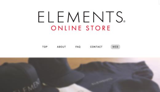 ELEMENTSの公式オンラインストアがオープン!限定カラーのダヴィンチ190が2色ラインナップ!