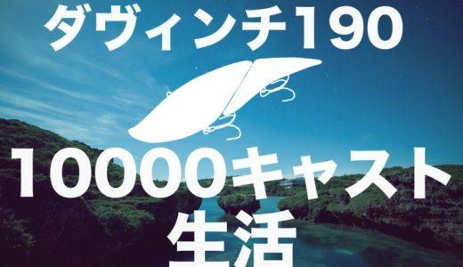 【YouTube】ダヴィンチ投げまくり企画『1ヶ月一万キャスト生活』が話題に!