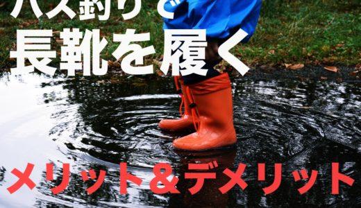 バス釣りに長靴は必要?長靴を履くメリットとデメリットをまとめてみた!