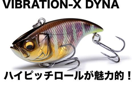 VIBRATION-X DYNAは超ハイピッチ&ロールアクション!コンパクトボディからのアピール力が気になる!