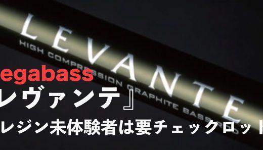 メガバスの2019新作『レヴァンテ』は低レジンロッド!ロッドのラインナップと特徴まとめ!