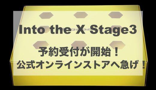 メガバスの『Into the X Stage3』の予約受付開始!超プレミアム製品の概要も公開されてるぞ!