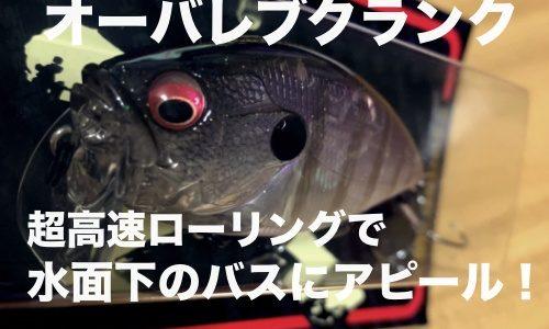 【メガバス】オーバーレブクランクは超高速ロールアクションのシャロークランク!